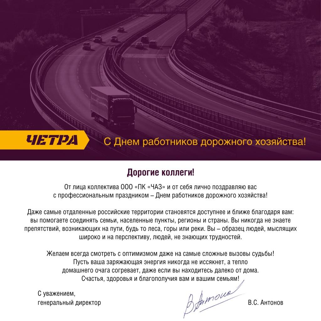 Поздравления работников дорожного хозяйства от себя